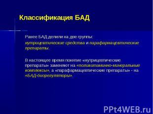 Классификация БАД Ранее БАД делили на две группы: нутрицевтические средства и па