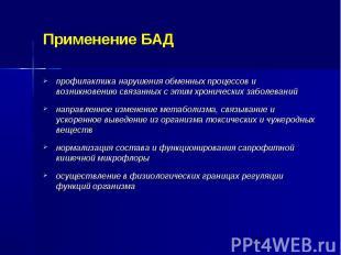Применение БАД профилактика нарушения обменных процессов и возникновению связанн