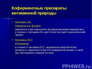 Коферментные препараты витаминной природы Витамина В6: Пиридоксаль фосфат примен