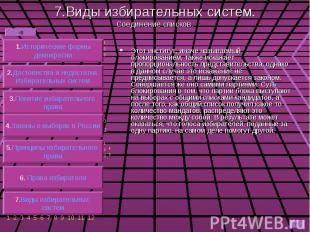 7.Виды избирательных систем. Соединение списков. Этот институт, иначе называемый