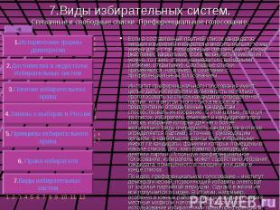 7.Виды избирательных систем. Связанные и свободные списки. Преференциальное голо