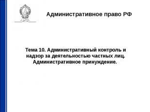 Административное право РФ Тема 10. Административный контроль и надзор за деятель