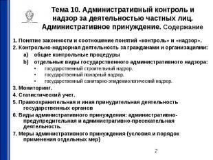 Тема 10. Административный контроль и надзор за деятельностью частных лиц. Админи