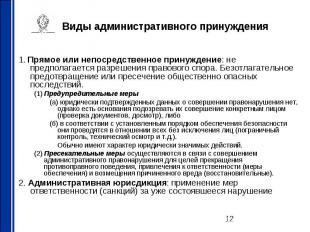 Виды административного принуждения 1. Прямое или непосредственное принуждение: н