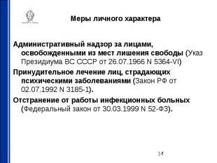 Меры личного характера Административный надзор за лицами, освобожденными из мест
