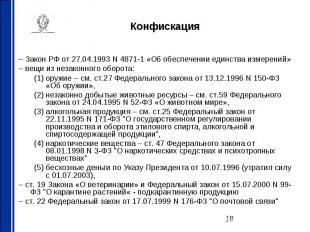 Конфискация – Закон РФ от 27.04.1993 N 4871-1 «Об обеспечении единства измерений