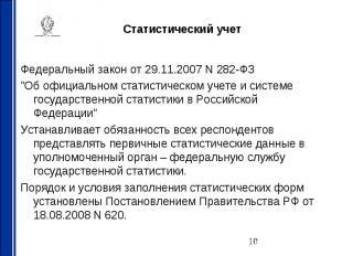 """Статистический учет Федеральный закон от 29.11.2007 N 282-ФЗ \""""Об официальном ст"""
