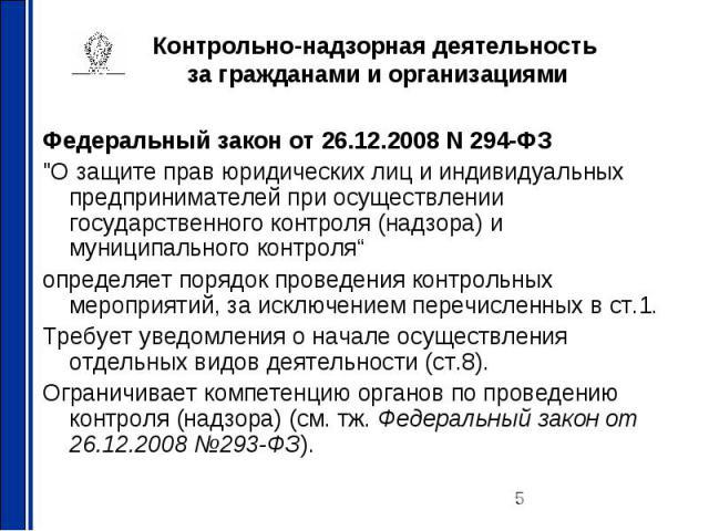 Контрольно-надзорная деятельность за гражданами и организациями Федеральный закон от 26.12.2008 N 294-ФЗ \