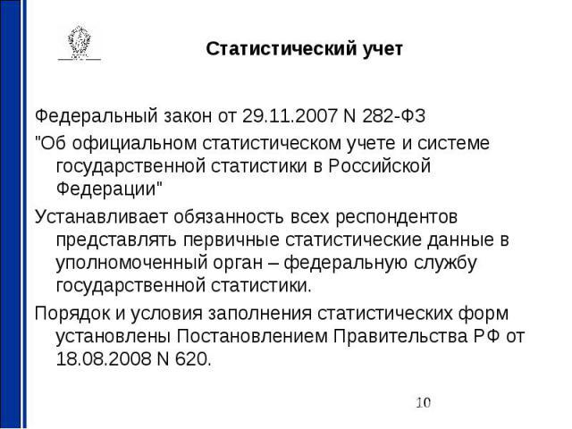 Статистический учет Федеральный закон от 29.11.2007 N 282-ФЗ \