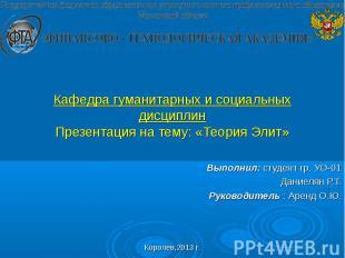 Кафедра гуманитарных и социальных дисциплин Презентация на тему: «Теория Элит» В