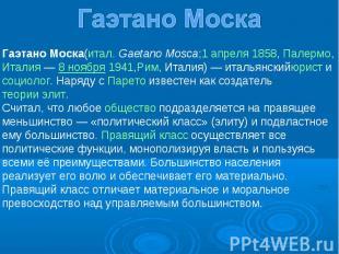 Гаэтано Моска(итал. Gaetano Mosca;1 апреля 1858, Палермо,Италия — 8 ноября 1941,