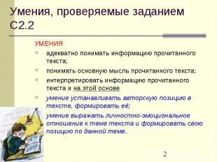 Умения, проверяемые заданием С2.2 УМЕНИЯ адекватно понимать информацию прочитанн