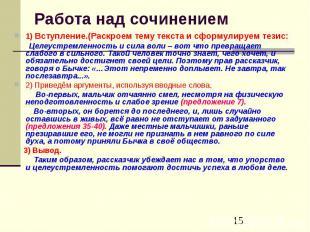 Работа над сочинением 1) Вступление.(Раскроем тему текста и сформулируем тезис: