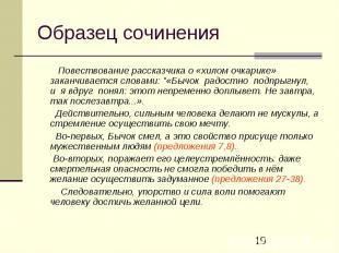 Образец сочинения Повествование рассказчика о «хилом очкарике» заканчивается сло