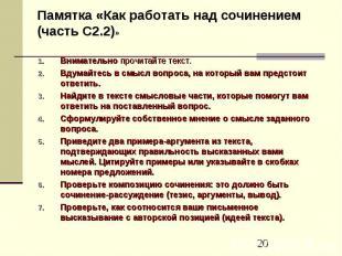 Памятка «Как работать над сочинением (часть С2.2)» Внимательно прочитайте текст.