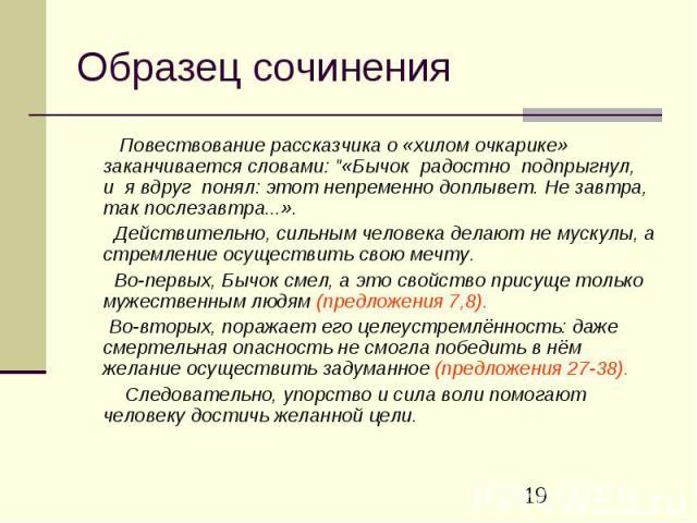 Образец сочинения Повествование рассказчика о «хилом очкарике» заканчивается словами: \