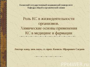 Казанский государственный медицинский университет Кафедра общей и органической х