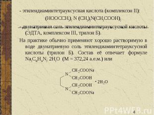 - этилендиаминтетрауксусная кислота (комплексон II): (HOOCCH2)2 N (CH2)2N(CH2COO