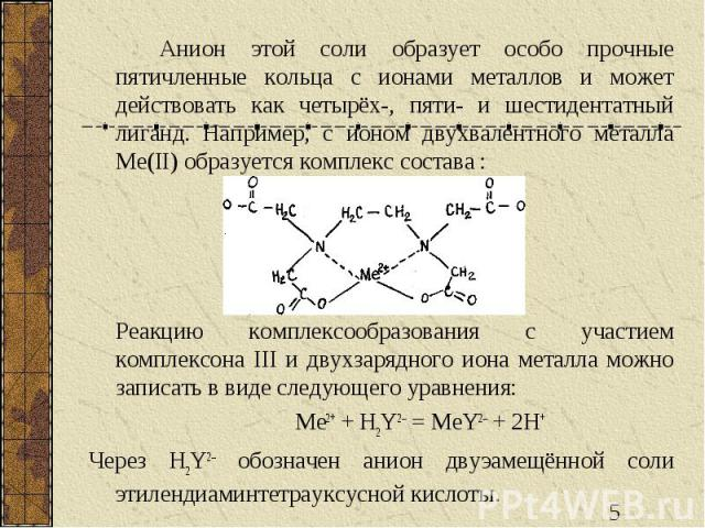 Анион этой соли образует особо прочные пятичленные кольца с ионами металлов и может действовать как четырёх-, пяти- и шестидентатный лиганд. Например, с ионом двухвалентного металла Me(II) образуется комплекс состава : Реакцию комплексообразования с…