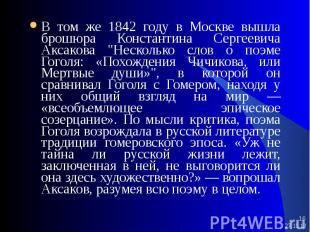"* * В том же 1842 году в Москве вышла брошюра Константина Сергеевича Аксакова \"""