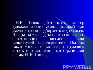 * * Н.В. Гоголь действительно мастер художественного слова, который так умело и