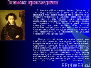 * * В «Авторской исповеди» Гоголя (написана в 1847 году, напечатана в 1855 г.) ч