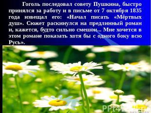 * * Гоголь последовал совету Пушкина, быстро принялся за работу и в письме от 7