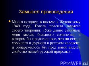 * * Замысел произведения Много позднее, в письме к Жуковскому 1848 года, Гоголь