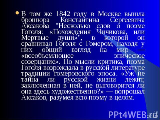 * * В том же 1842 году в Москве вышла брошюра Константина Сергеевича Аксакова \