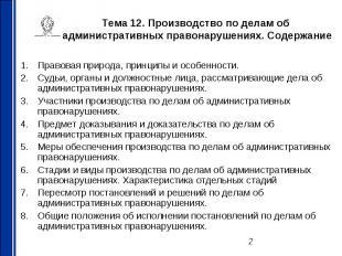 Тема 12. Производство по делам об административных правонарушениях. Содержание П