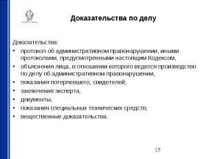 Доказательства по делу Доказательства: протокол об административном правонарушен