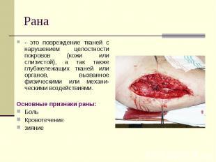 Рана - это повреждение тканей с нарушением целостности покровов (кожи или слизис