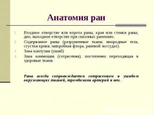 Анатомия ран Входное отверстие или ворота раны, края или стенки раны, дно, выход