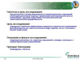 */15 Гипотеза и цель исследования: При различной степени выраженности климактери