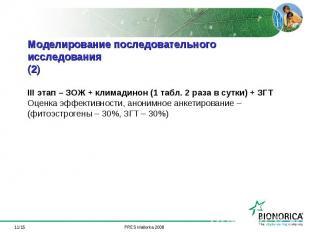 */15 Моделирование последовательного исследования (2) III этап – ЗОЖ + климадино