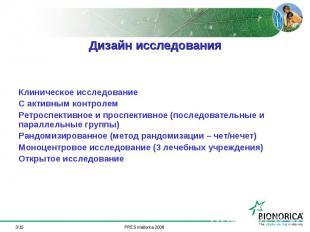 */15 Клиническое исследование С активным контролем Ретроспективное и проспективн