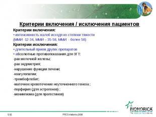 */15 Критерии включения / исключения пациентов Критерии включения: интенсивность