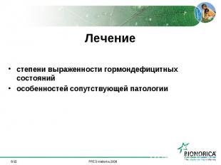 */15 Лечение степени выраженности гормондефицитных состояний особенностей сопутс