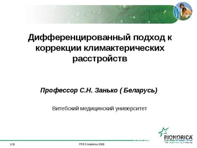 */15 Дифференцированный подход к коррекции климактерических расстройств Профессор С.Н. Занько ( Беларусь) Витебский медицинский университет