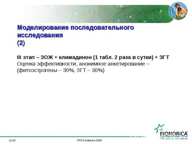*/15 Моделирование последовательного исследования (2) III этап – ЗОЖ + климадинон (1 табл. 2 раза в сутки) + ЗГТ Оценка эффективности, анонимное анкетирование – (фитоэстрогены – 30%, ЗГТ – 30%)