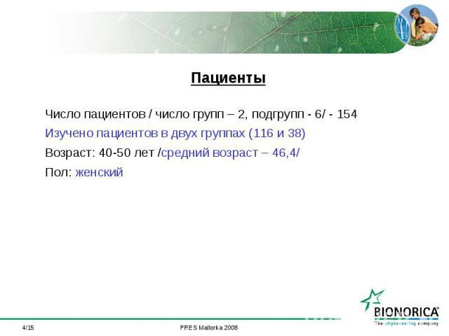 */15 Пациенты Число пациентов / число групп – 2, подгрупп - 6/ - 154 Изучено пациентов в двух группах (116 и 38) Возраст: 40-50 лет /средний возраст – 46,4/ Пол: женский