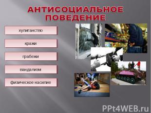 хулиганство кражи грабежи вандализм физическое насилие