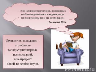 «Уже написаны тысячи томов, посвящённых проблемам девиантного поведения, но до с