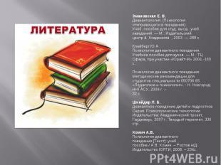 Змановская Е. В. Девиантология: (Психология отклоняющегося поведения): Учеб. пос