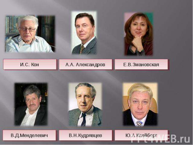 И.С. Кон А.А. Александров В.Д.Менделевич Ю.А.Клейберг В.Н.Кудрявцев Е.В.Змановская