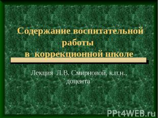 Содержание воспитательной работы в коррекционной школе Лекция Л.В. Смирновой, к.