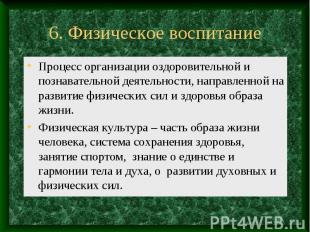 6. Физическое воспитание Процесс организации оздоровительной и познавательной де