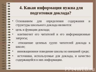4. Какая информация нужна для подготовки доклада? Основанием для определения сод