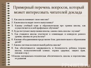 Примерный перечень вопросов, который может интересовать читателей доклада 1. Как