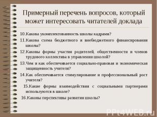 Примерный перечень вопросов, который может интересовать читателей доклада 10.Как